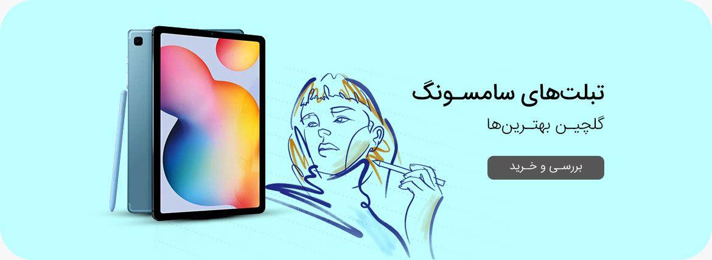 تبلت سامسونگ ( samsung tablet )