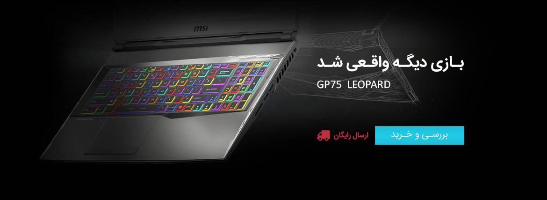 MSI GAMING GP75 LEOPARD 9SD