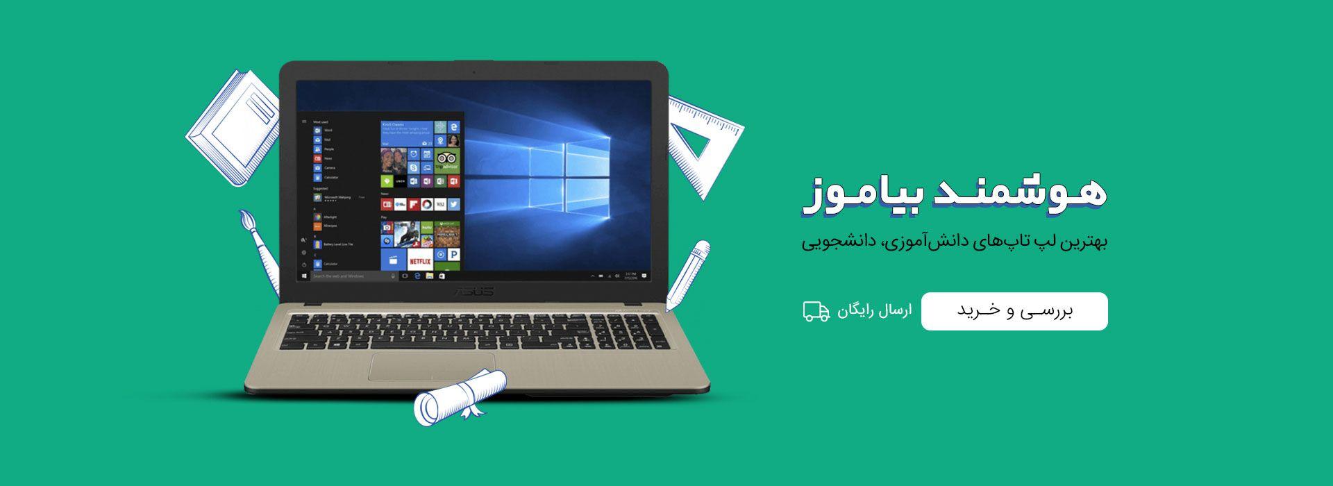 بهترین لپ تاپ های دانشجویی و دانش آموزی، گیمینگ و حرفه ای
