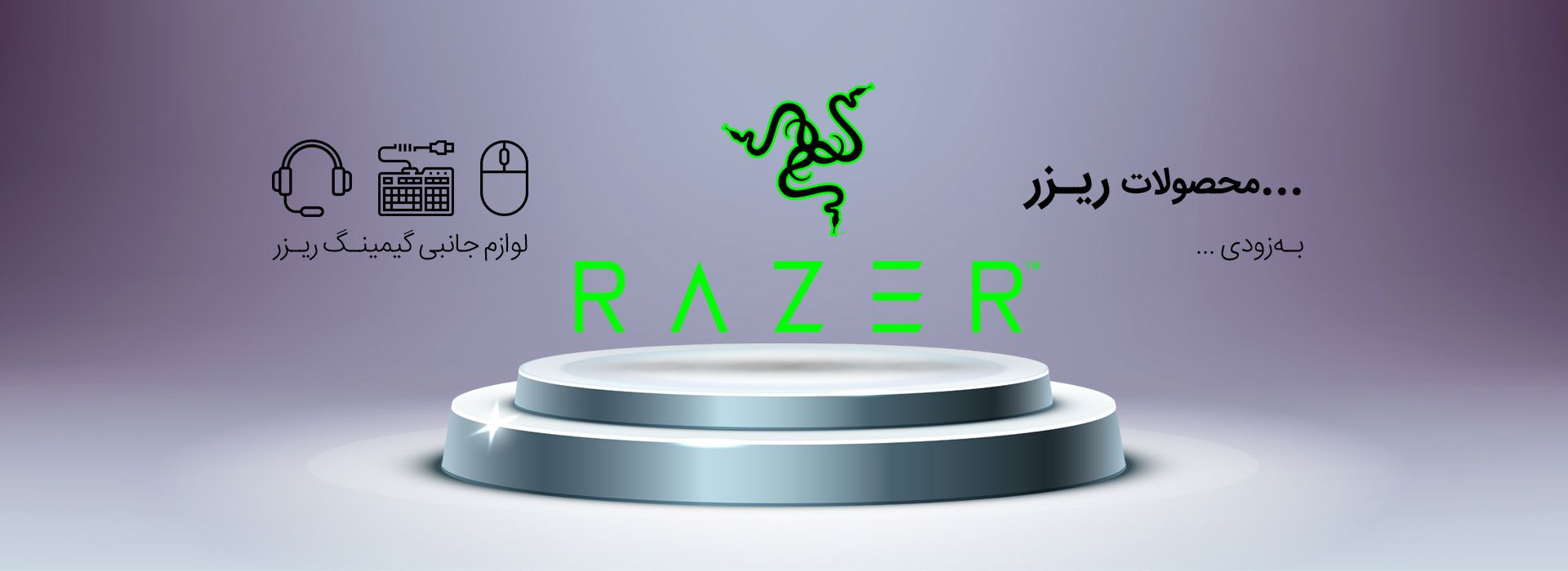 محصولات (Razer)ریزر