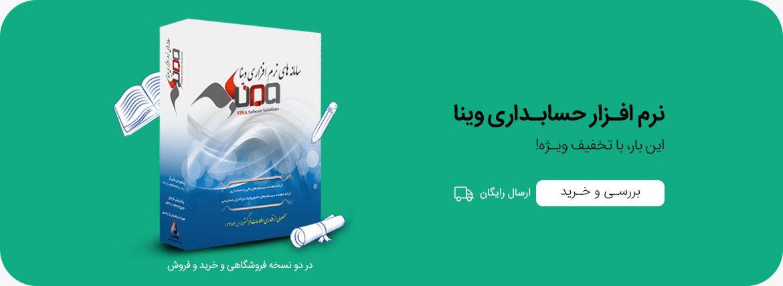نرم افزار حسابداری وينا نسخه فروشگاهی و نسخه خريد و فروش