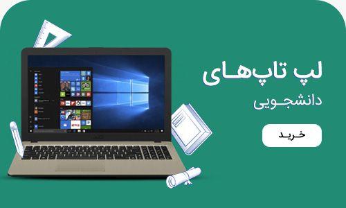 لپ تاپ دانش آموزی و دانشجویی