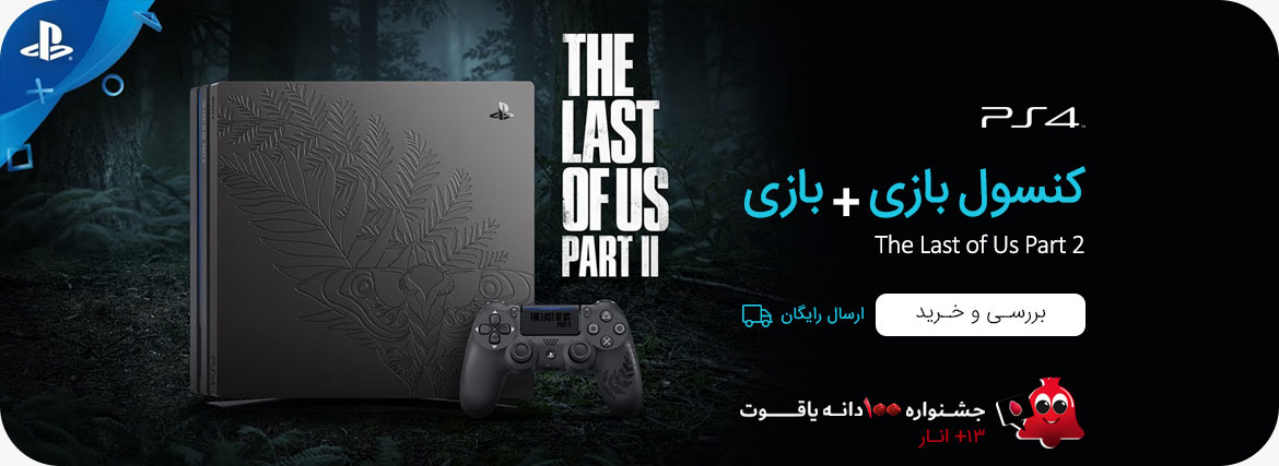 Sony PLAYSTATION 4 PRO THE LAST OF US PART II LIMITED EDITION