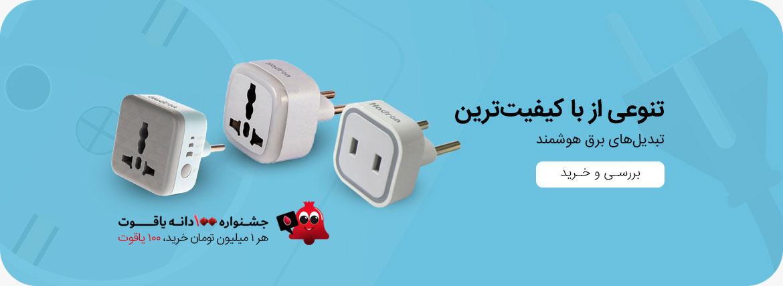 تبدیل برق