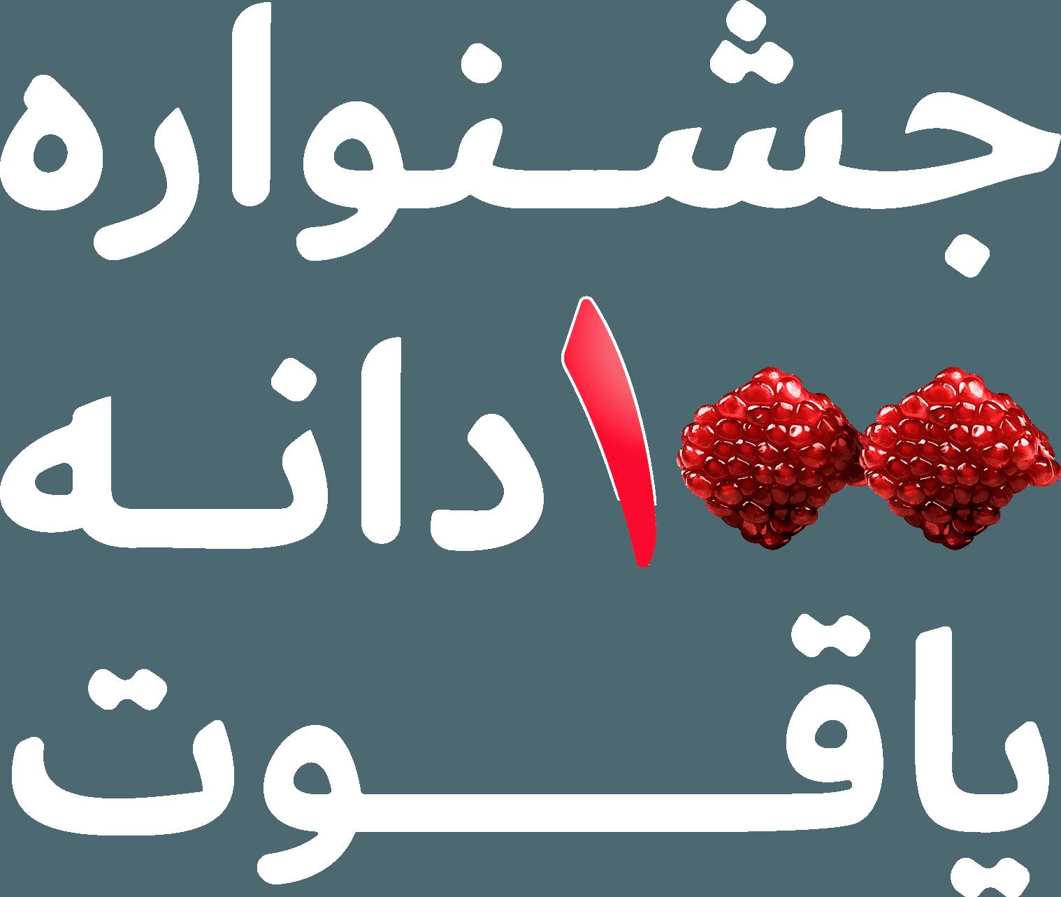 جشنواره صد دانه یاقوت